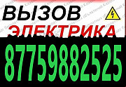 Услуги Электрика Актау