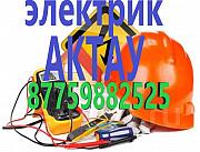 Электрик услуги в Актау Актау
