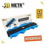 3D Metr-дубликат сложного контура Алматы