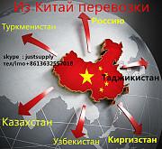 Консолидация грузов из Китая в Алматы Казахстан быстро Алматы