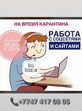 Программист  Актау
