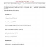 Продам Tv тюнер Avertv Mce 116 Plus (m116) Алматы