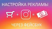 Бесплатная настройка рекламы в Instagram и Facebook Алматы