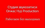 Студия звукозаписи в г.зайсан Усть-Каменогорск