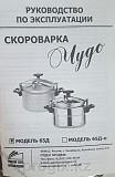 Скороварка Чудо-65д доставка из г.Алматы