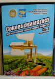 Соковыжималка ручная Сб-1 доставка из г.Алматы