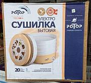 Сушилка для овощей, фруктов Ротор доставка из г.Алматы