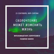 Тренировка памяти Нур-Султан (Астана)