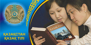 Репетитор казахского языка. Обучение Алматы