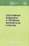 Продам руководство по спортивной медицине и лечебной физкультуре Алматы