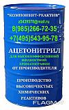 Ацетонитрил для хроматографии Москва