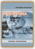 Математика: қысқаша анықтамалық Уральск