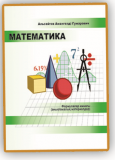 Альсейтов А.г. Математика: Формулалар жинағы, анықтамалық материалдар Уральск
