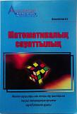 Альсейтов А.г. Математикалық сауаттылық Уральск