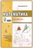 Альсейтов А.г. Математика талапкерге: 5-бөлім. Планиметрия Уральск