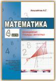 Альсейтов А.г. Математика: 4-бөлім. Функциялар. Туынды. Интеграл Уральск
