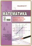 Альсейтов А.г. Математика талапкерге: 3-бөлім. Тригонометрия. Сандық тізбектер. Прогрессиялар Уральск