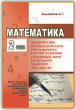 Альсейтов А.г. Математика талапкерге: 2-бөлім. Теңдеулер мен олардың жүйелерін құруға берілген есепт Уральск