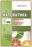 Альсейтов А.г. Математика талапкерге: 1-бөлім. Арифметика. Алгебралық теңдеулер Уральск