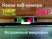 Новая веб-камера Usb (для компьютера и ноутбуков) Нур-Султан (Астана)