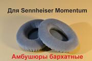 Амбушюры для наушников Sennheiser Momentum Нур-Султан (Астана)