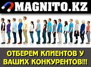 Обеспечим клиентами Любой Бизнес Алматы