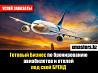 Готовый Бизнес по бронированию авиабилетов и отелей