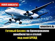 Готовый Бизнес по бронированию авиабилетов и отелей Караганда