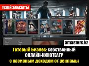 Готовый Бизнес! Онлайн Кинотеатр с пассивным доходом от рекламы Нур-Султан (Астана)