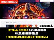 Готовый Бизнес! Онлайн Кинотеатр с пассивным доходом от рекламы Алматы