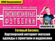 Готовый Бизнес. Интернет магазин стильной одежды Алматы