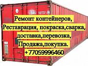 Контейнер под хранение, можно под заказ оборудовать Алматы