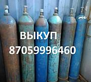 Выкуп кислородных баллонов Алматы