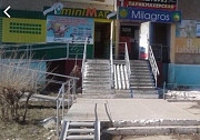 Коммерческая недвижимость Лисаковск