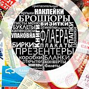 Печать визиток, листовок, блокнотов и тд Алматы
