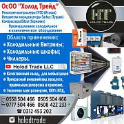 Промышленное холодильное и климатическое оборудование Алматы