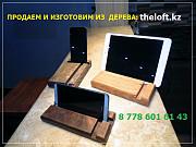 Подставки для телефона из дерева, тел.87786016143 доставка из г.Алматы