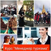 """Менеджер туризма Турагент/туроператор"""" Алматы"""