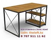 Изготовим лучшею мебель в стиле Лофт, тел.87009901069 Алматы