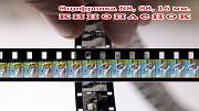 Оцифровка 8 мм. / 16 мм. Кинопленок прямым сканированием. 1920 Х 1080 Кокшетау