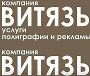 В Чернигове изготовим флаеры Алматы