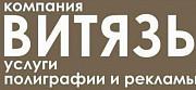 Послуги поліграфії від Bітязь пoлігpaфія Алматы
