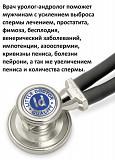 Врач уролог-андролог высшей категории может мужчинам с выпрямлением пениса увеличением пениса Москва