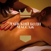 Боди массаж Valet Relax Алматы