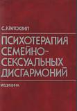 Психотерапия семейно-сексуальных дисгармоний – Станислав Кратохвил Алматы