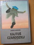 Korczak Janusz – Kajtuś czarodziej Алматы