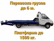 Перевозка грузов до 6 м. Срочно. Недорого. Платформа до 1500 кг Караганда