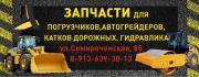 Запчасти для спецтехники отечественного и китайского производства Павлодар
