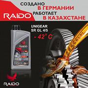 Raido Unigear SR 75w-90 GL 4/5 доставка из г.Алматы