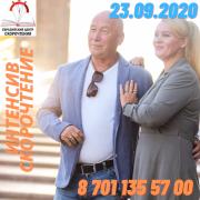 Интенсивный курс скорочтения Нур-Султан (Астана)